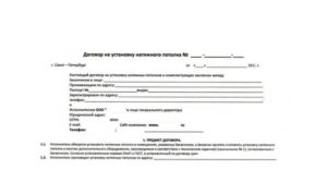 Образец договора на поставку и установку натяжных потолков